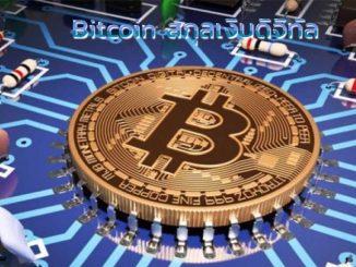 Bitcoin หรือ บิทคอย